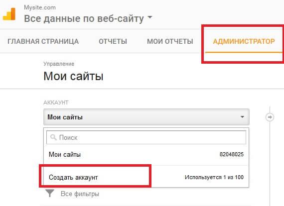 создать дополнительные аккаунты google analytics