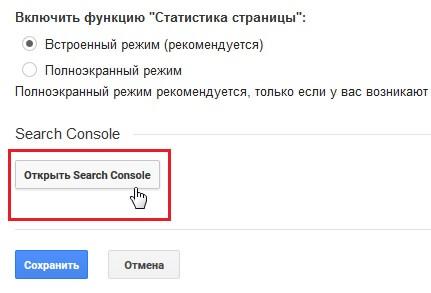 связка аккаунтов google analytics и search console