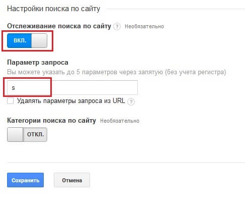 google analytics поиск по сайту