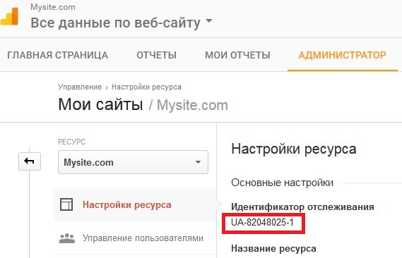 где находится идентификатор отслеживания Google analytics