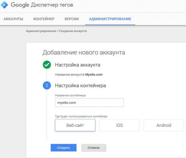 google tag manager настройка аккаунта