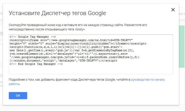 google tag manager код