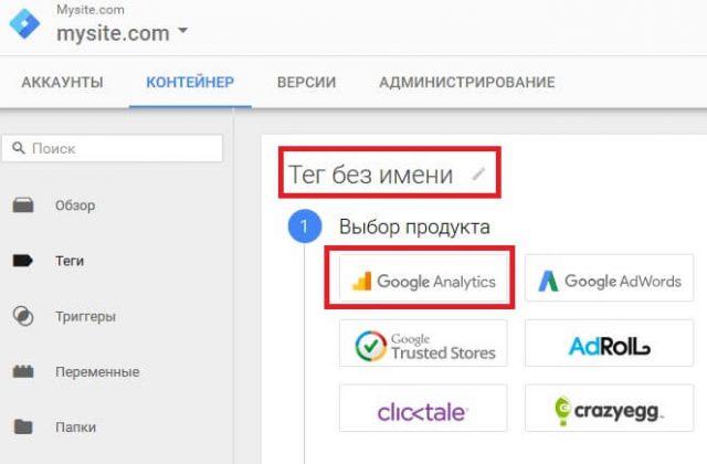 название тега google tag manager