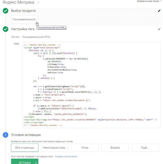 яндекс метрика и google tag manager