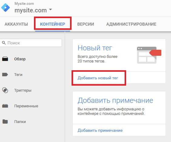 google tag manager добавить новый тег