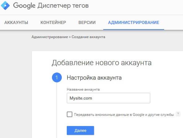 google tag manager как добавить аккаунт