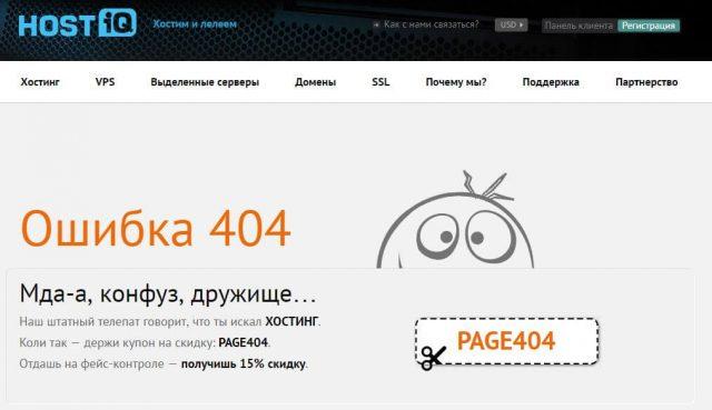 как хорошо оформить страницу 404