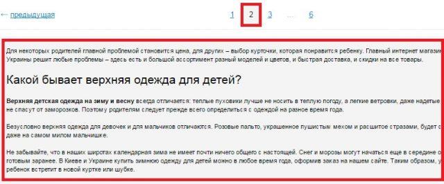 страница сайта с дублирующим контентом