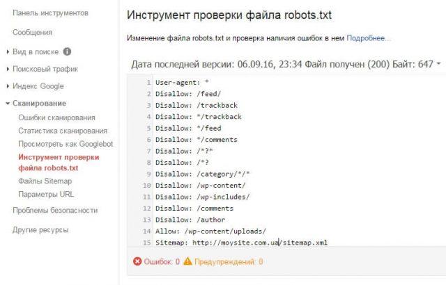 как проверить robots.txt в Google Search Console