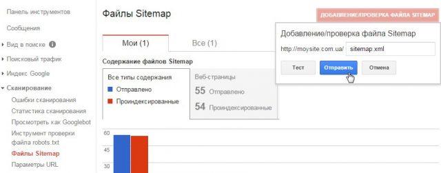 как добавить sitemap в Google Search Console