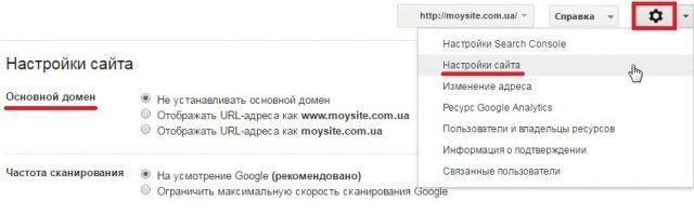 как настроить основной домен в google search console