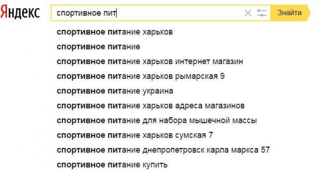 яндекс поисковые подсказки
