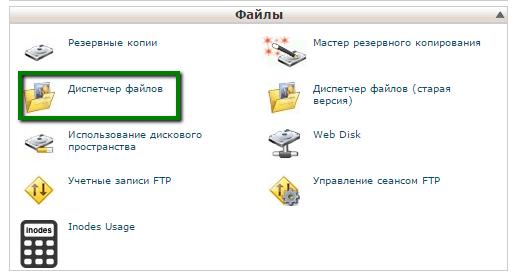 диспетчер файлов в cpanel