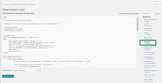 файл header.php в вордпресс