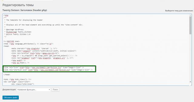 добавление фавикона через правку кода темы вордпресс