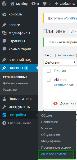 настройка all in one favicon