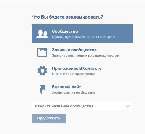 реклама компании вконтакте