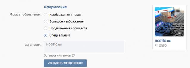 спецформат рекламы вконтакте