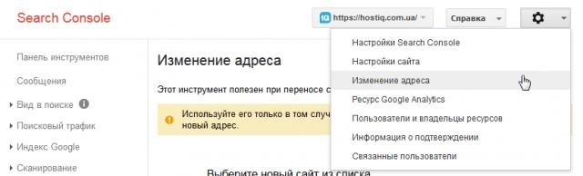 изменение домена в google