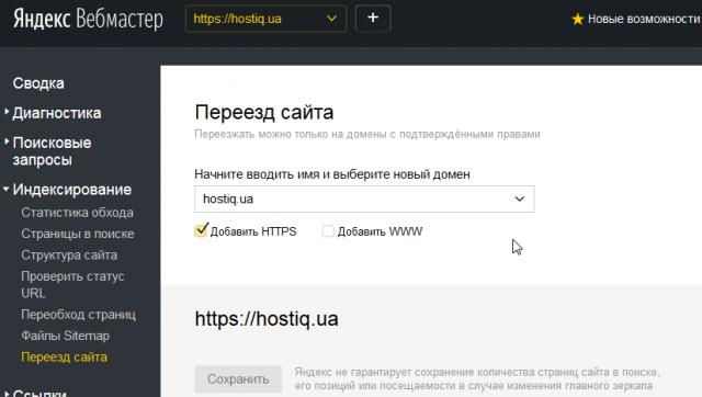 изменение домена в яндекс вебмастер