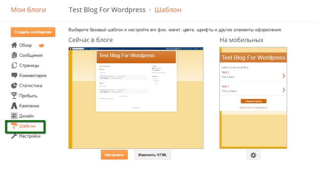 перенаправление посетителей с Blogger на WordPress