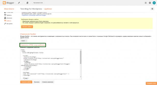 изменить код на blogger