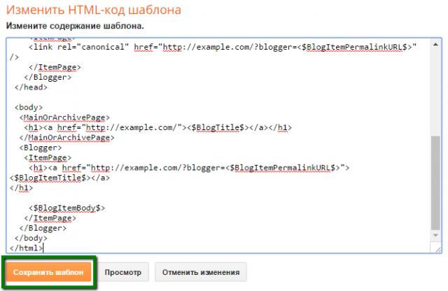 сохранение кода на blogger