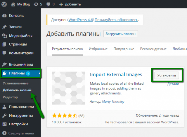 плагин Import External Images