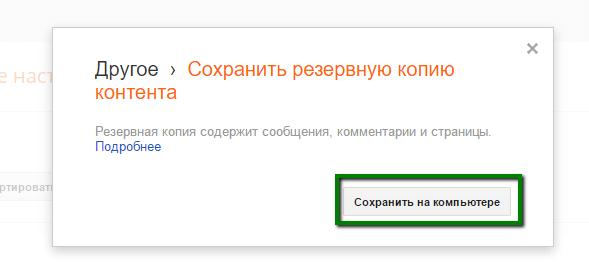 сохранение копии blogger на компьютере