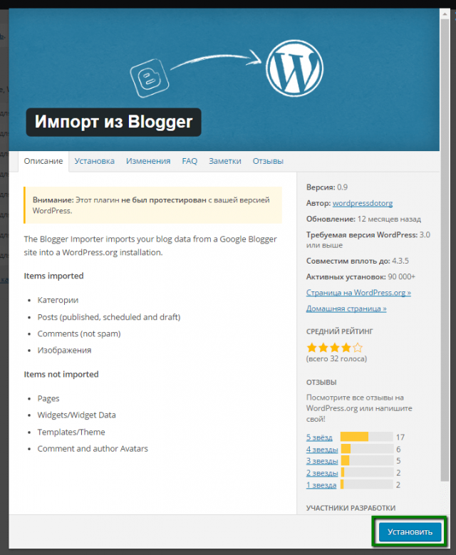 импорт blogger wordpress