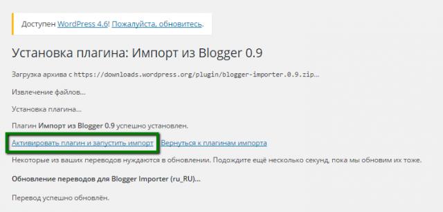 установка плагина импорта blogger