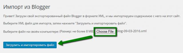 файл для импорта из blogger
