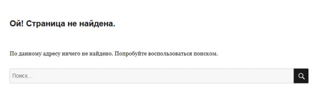 стандартная страница 404 на вордпресс