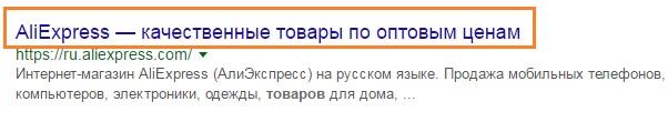 заголовок в результатах поиска