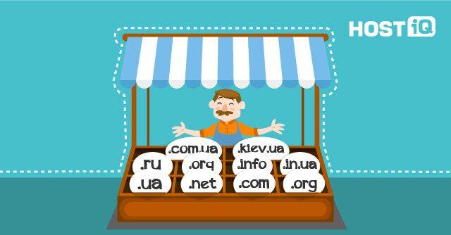 дешевые домены