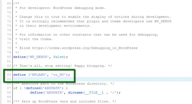 оновлення wp-config.php