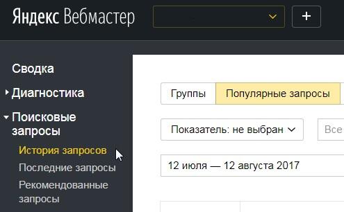 популярные запросы в яндекс вебмастер