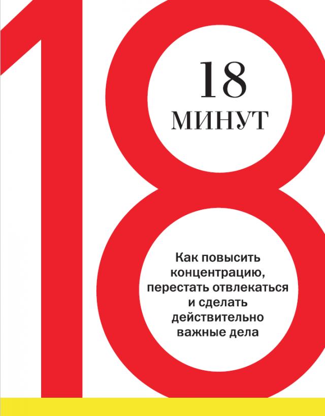 Обзор книги «18 минут»