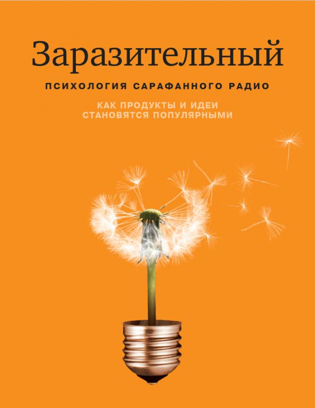 обзор книги «Заразительный. Психология сарафанного радио»