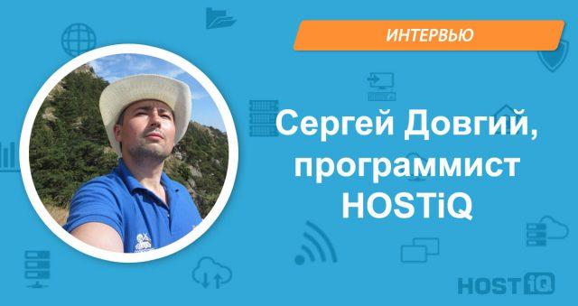 программист hostiq
