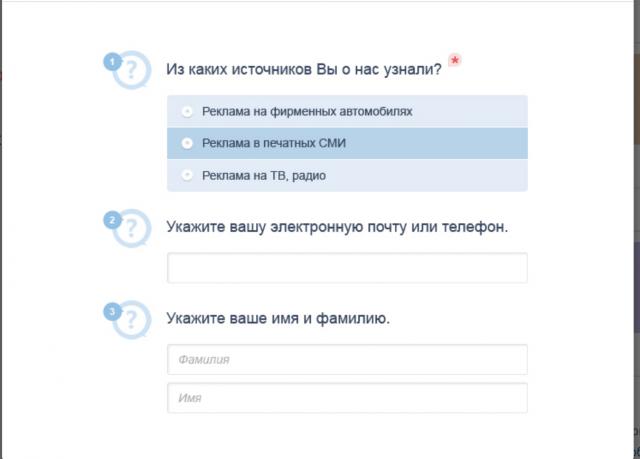 опрос с помощью сервиса Анкетолог