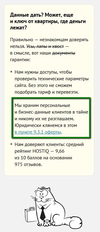 Политика конфиденциальности на сайте