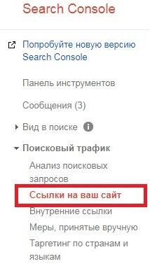 Google Search Console - Ссылки на ваш сайт