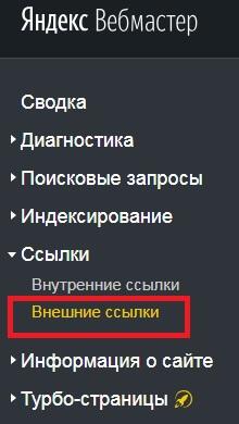 Яндекс Вебмастер - Внешние ссылки