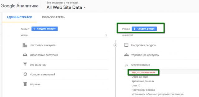 Код отслеживания в админке Google Analytics