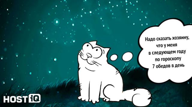 новогодний смешной гороскоп
