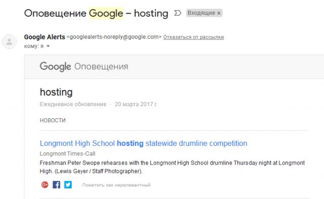 Google-оповещения о хостинге