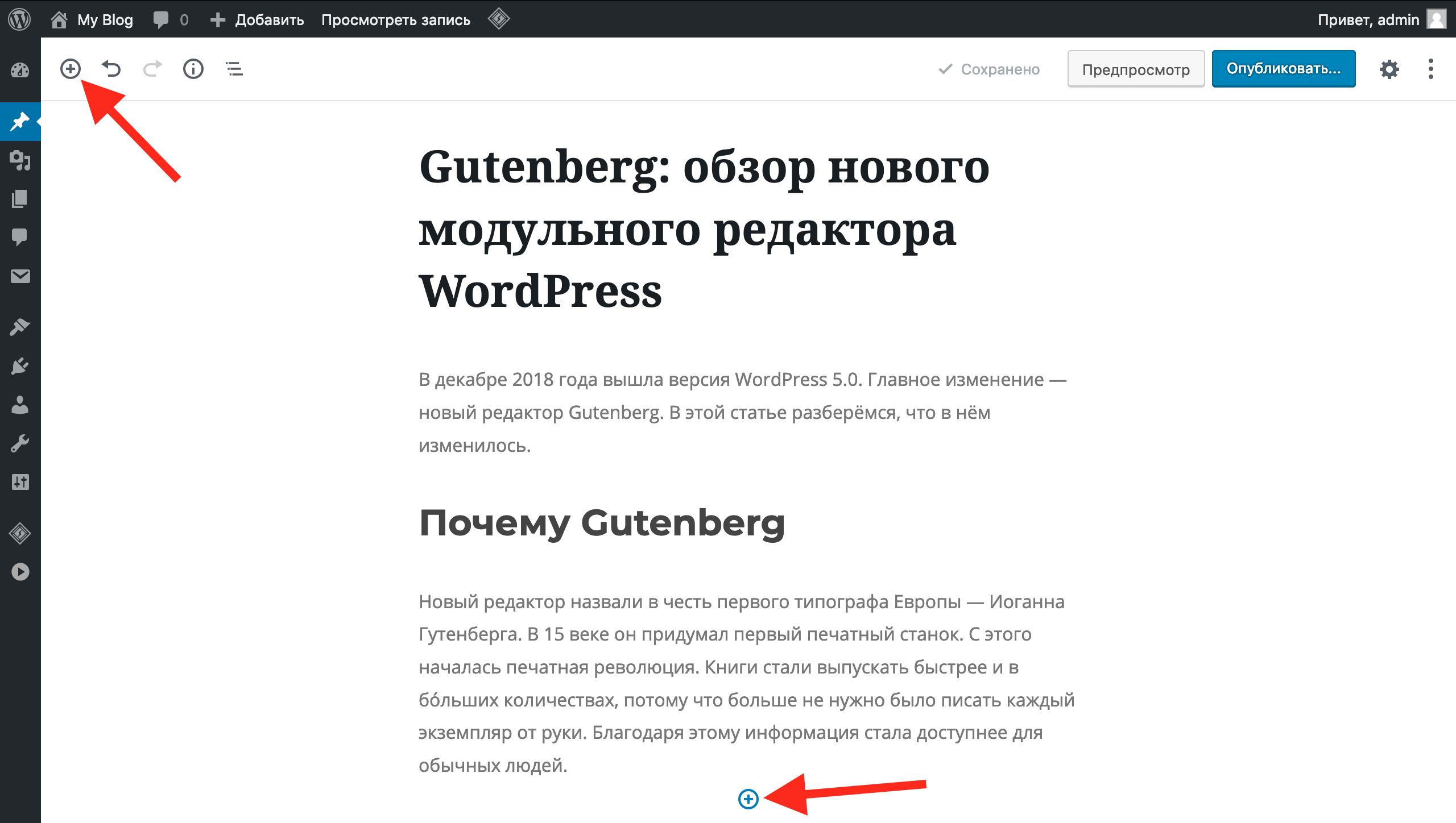 добавление нового блока в wordpress gutenberg