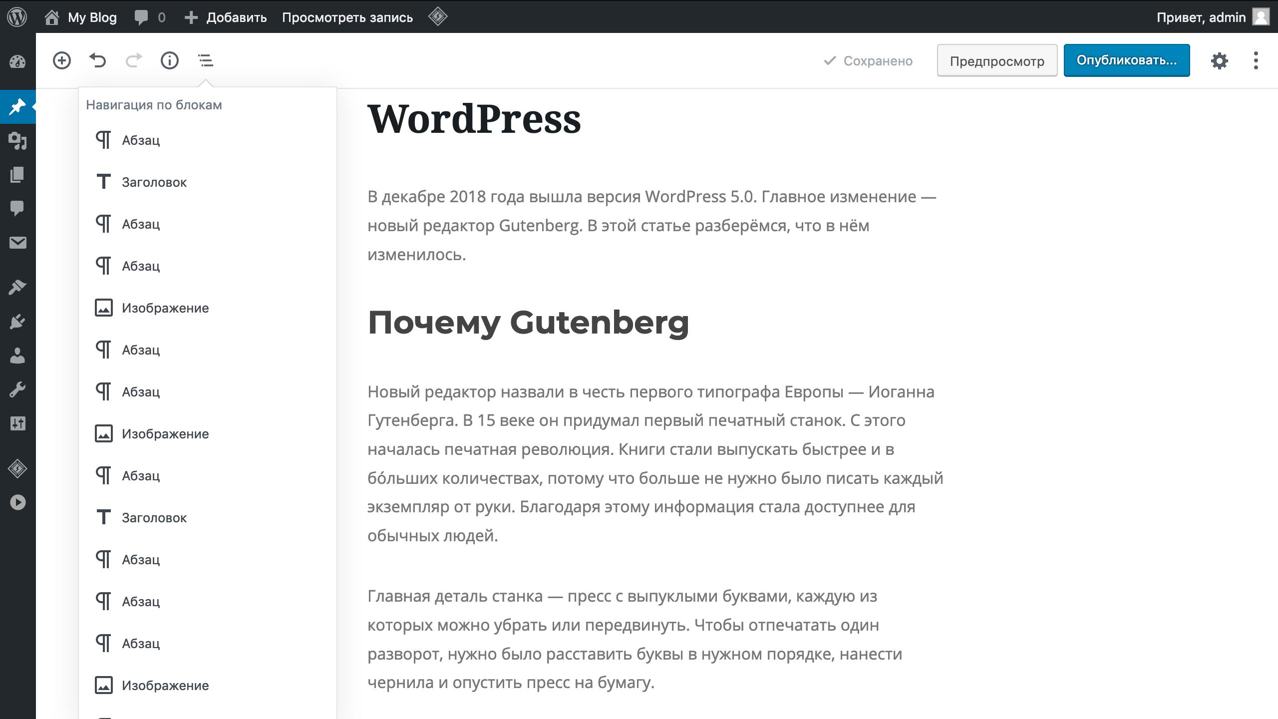блоки записи в wordpress