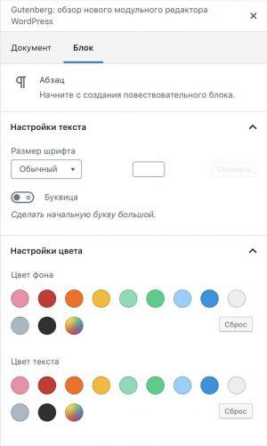 как настроить текст и цвет в вордпресс